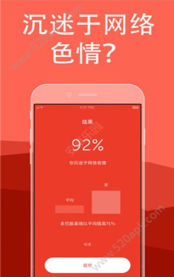 Brainbuddy中文安卓版截图3
