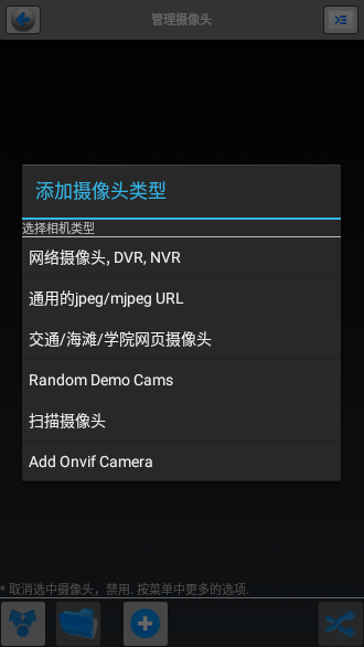 ip cam viewer pro 破解 版
